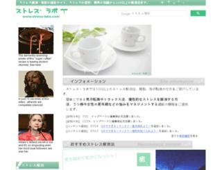 stress-labo.com screenshot