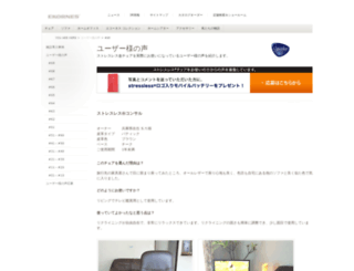 stressless-pr.jp screenshot
