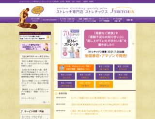 stretchex.jp screenshot