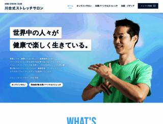 stretchyasan.com screenshot