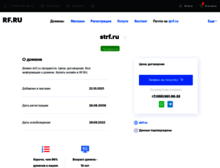 strf.ru screenshot