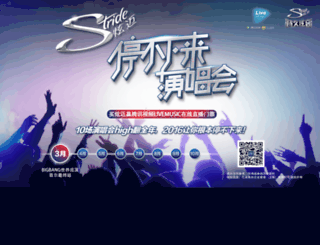 stridechina.com screenshot