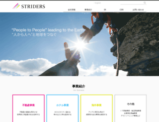 striders.co.jp screenshot