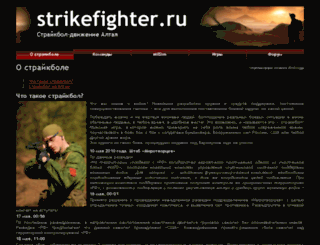 strikefighter.ru screenshot