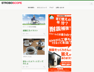 strobo-scope.com screenshot