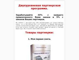 stroi.e-autopay.com screenshot