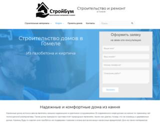 stroiboom.ru screenshot