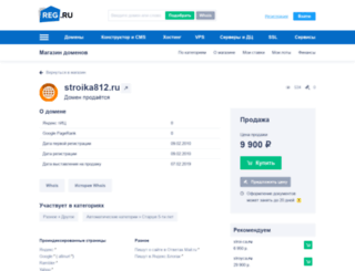 stroika812.ru screenshot