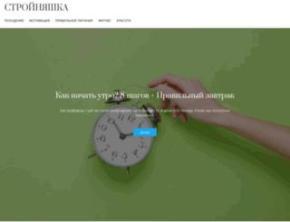 stroiniashka.ru screenshot