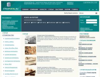 stroiportal.ru screenshot