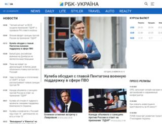 stroit.rbc.ua screenshot