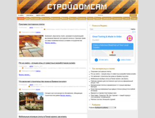 strojdomsam.ru screenshot