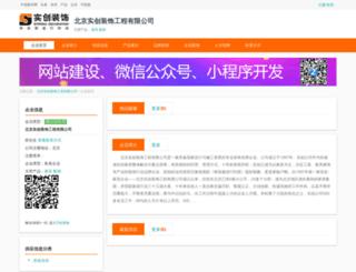stronghome.jiaju.cc screenshot