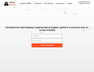 strongmarketing.ru screenshot
