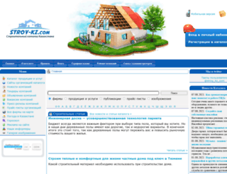 stroy-kz.com screenshot