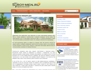stroy-men.ru screenshot