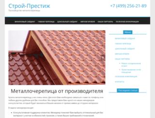 stroy-prestige.ru screenshot