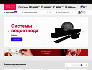 stroy-remo.ru screenshot