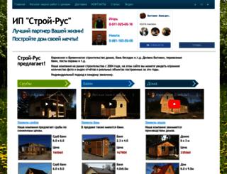 stroy-rus.spb.ru screenshot