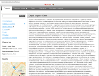 stroy-s-nulya.com.ua screenshot