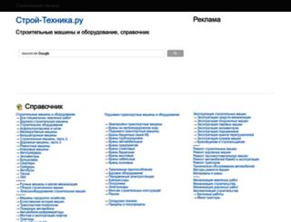 stroy-technics.ru screenshot