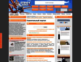 stroy-z.ru screenshot