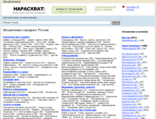 stroy.narashvat.ru screenshot