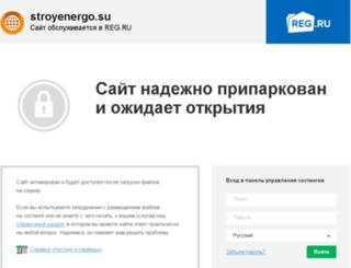 stroyenergo.su screenshot