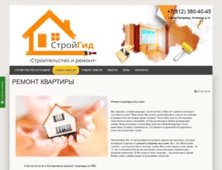 stroygidspb.ru screenshot