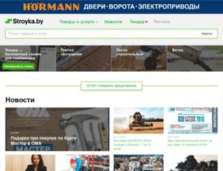 stroyka.by screenshot