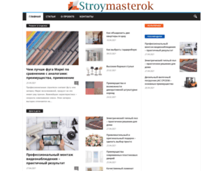 stroymasterok.com screenshot