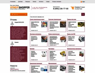 stroyshopper.ru screenshot