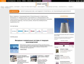 stroytovaroteka.radidomapro.ru screenshot