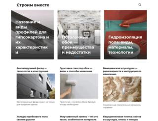 stroyvms.ru screenshot