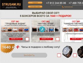 strusami.ru screenshot
