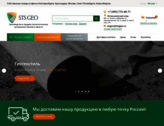 stsgeo.ru screenshot