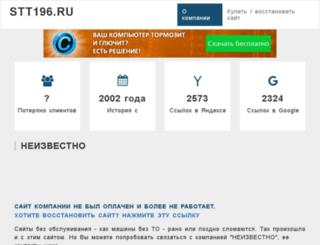stt196.ru screenshot