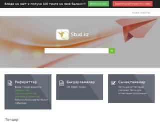 stud24.kz screenshot