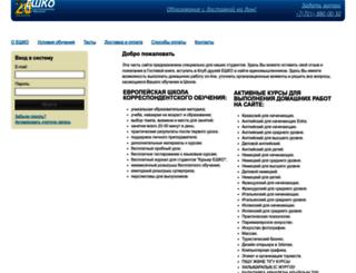 student.eshko.kz screenshot