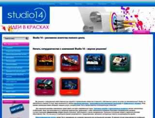 studio-14.ru screenshot