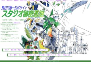 studio-himitsukichi.com screenshot