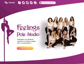 studiofeelings.ru screenshot
