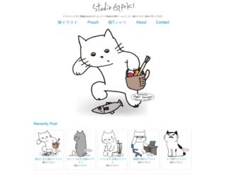 studiogaki.com screenshot