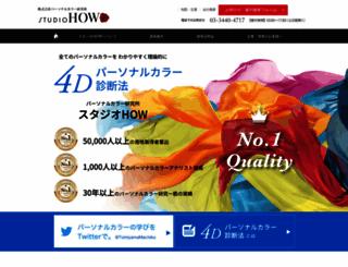 studiohow.co.jp screenshot