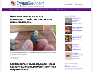 studiokompozit.ru screenshot