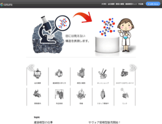 studiosakai.co.jp screenshot