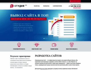 studiya.ru screenshot