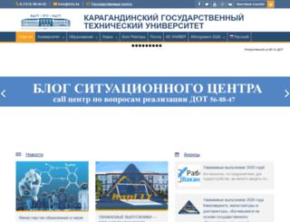 studres.kstu.kz screenshot