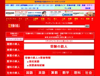 study.ironmannet.com screenshot