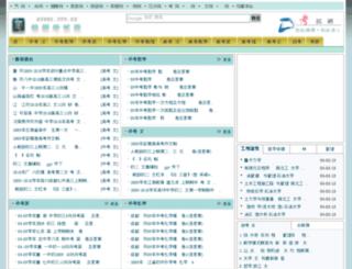 study.yvv.cn screenshot